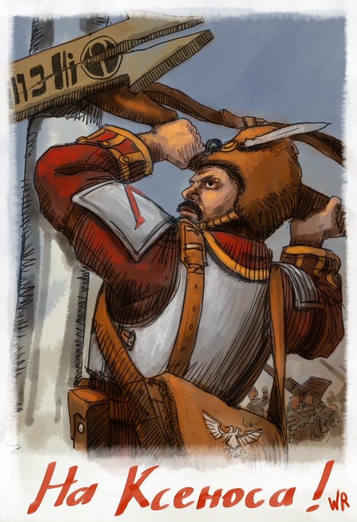 Перерисовки плакатов. И всех с праздником Победы и воинской славы. Wolk Risovalshik, Warhammer 40k, Vostroyan Firstborn, Советские плакаты, Wh Art, Длиннопост