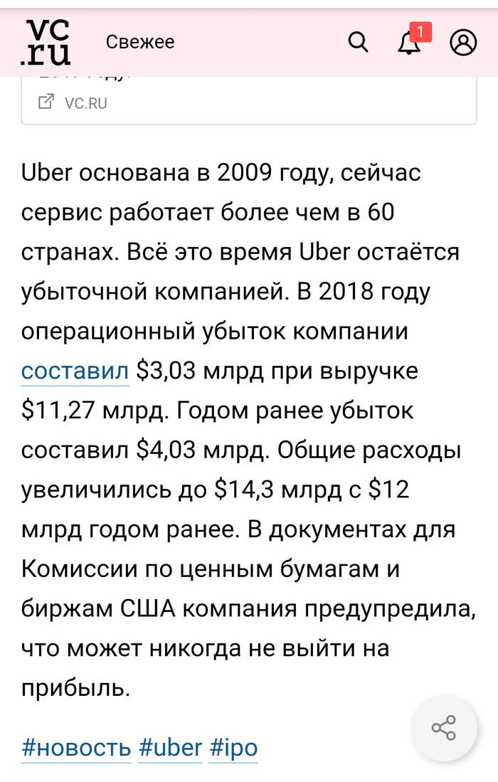 Uber вышел на IPO. Хотя за 10 лет ни разу не был в прибыли. Финансы, Uber, Акции, Такси, Длиннопост