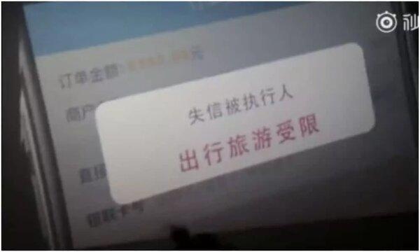 Последствия за низкий социальный рейтинг в Китае Китай, Социальный рейтинг, Общество, Наказание, Ограничения, Длиннопост