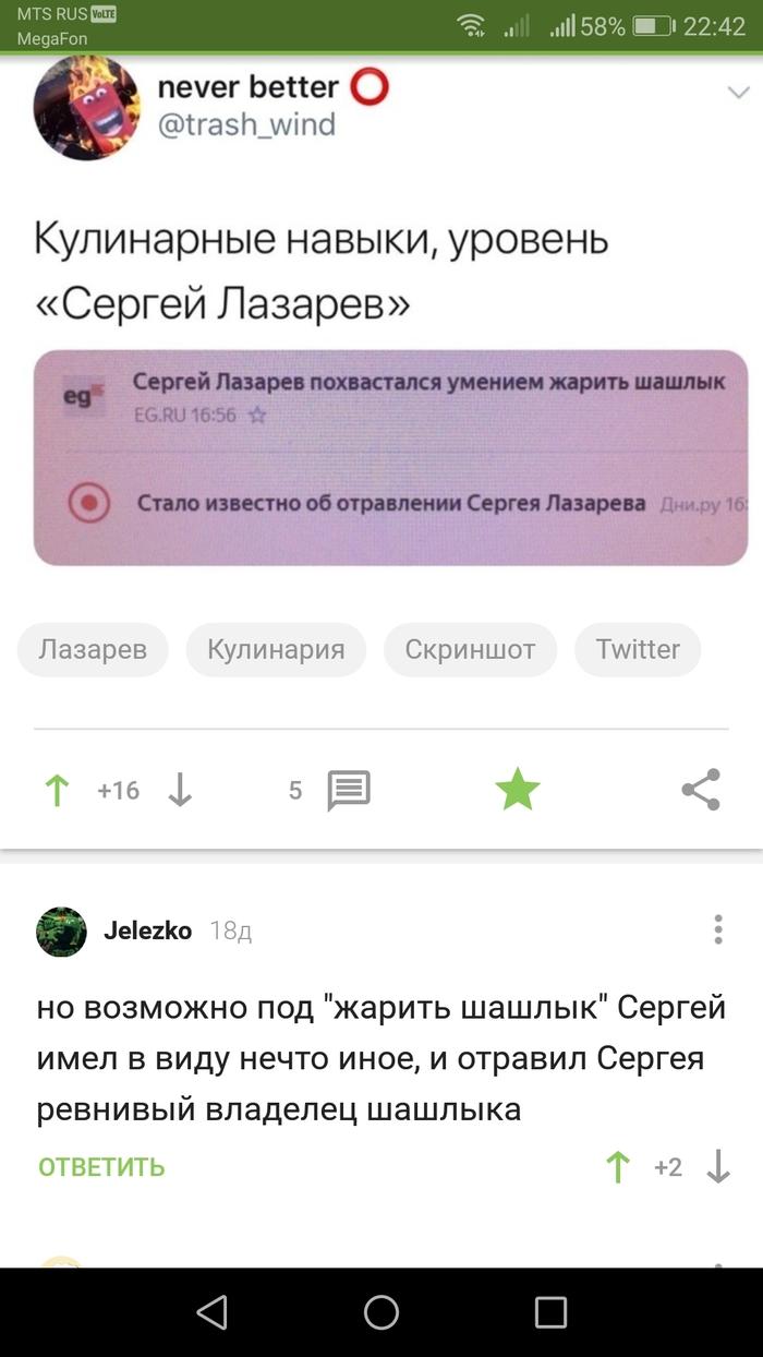 Шашлык Лазарев, Шашлык, Комментарии на Пикабу, Двусмысленность, Юмор