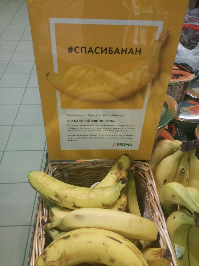 Спасём бананы от одиночества!!! Призма, Санкт-Петербург, Банан, Прикол, Маркетинг