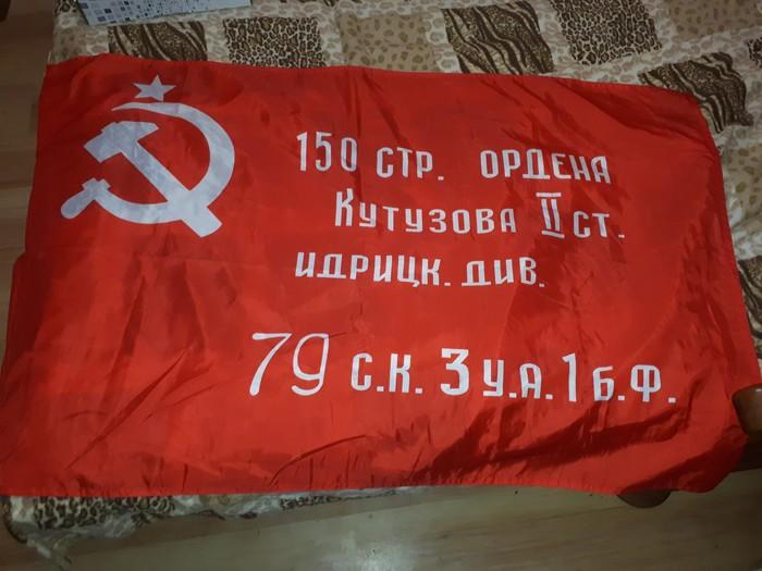 Потерянный флаг Флаг, Потерянные вещи, 9 мая
