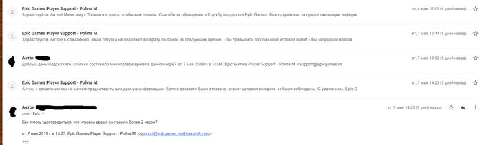 Возвраты в Epik Game Store. Epic Games Store, Переписка, Служба поддержки, Жалоба