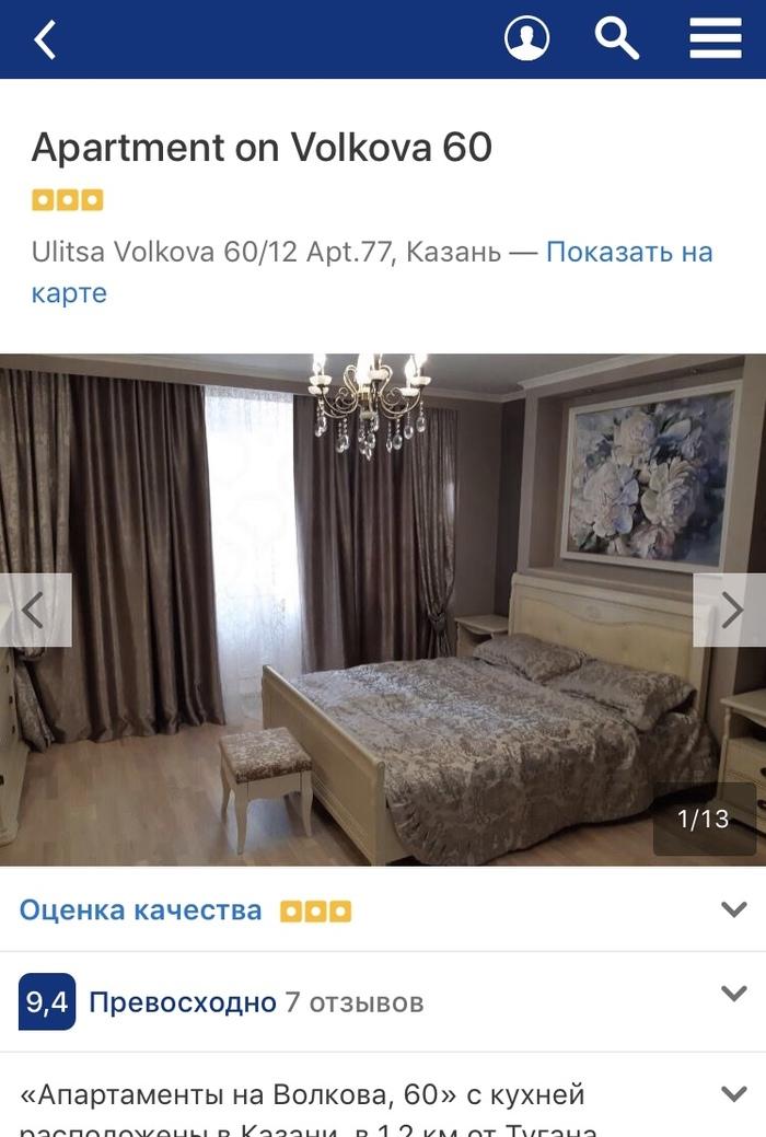 Как мы квартиру в Казани снимали Казань, Поездка, Отдых, Аренда жилья, Негатив, Длиннопост, Развод на деньги