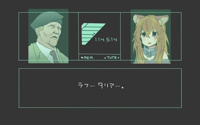 Metal Geare Racoon Metal Gear Solid, Anime Art, Crossover, Игры, Tate No yuusha No nariagari, Аниме, Raphtalia, Raftalia