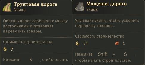 Дороги в Anno 1800 Игры, Anno 1800, Anno, Стратегия, Длиннопост