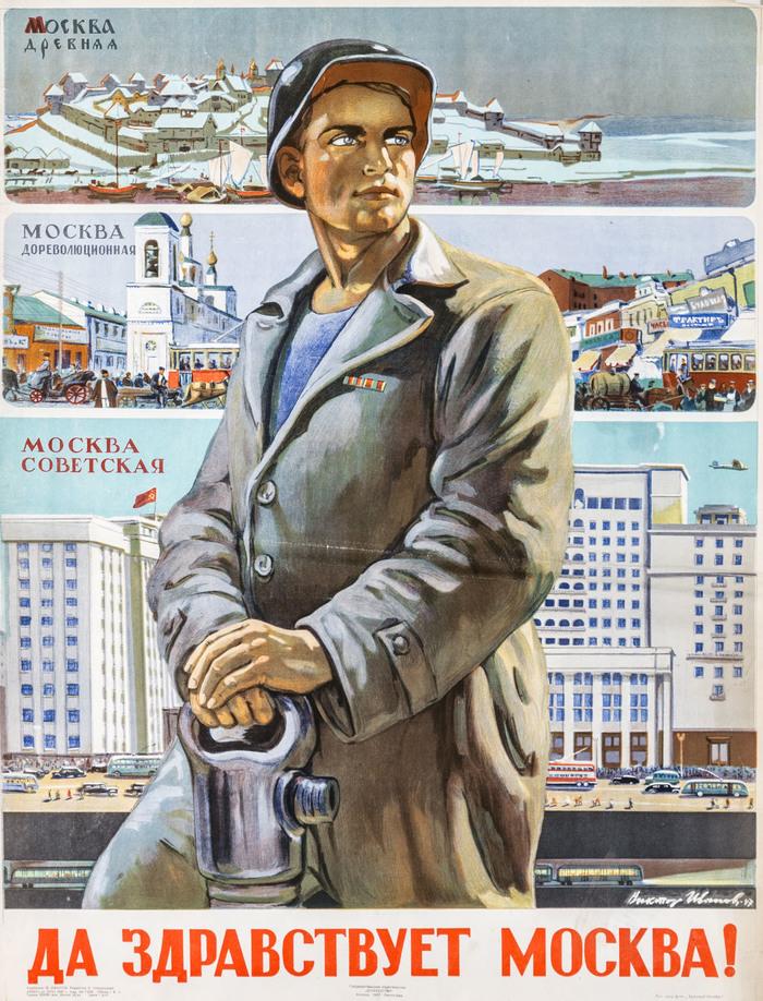 «Да здравствует Москва!». СССР, 1947 СССР, Плакат, Советские плакаты, Москва, Город, Труд, Градостроение, Инфраструктура