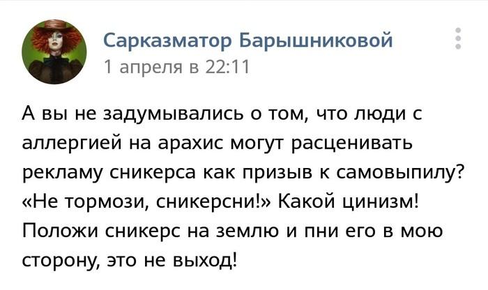 """Не тормози, сникерсни!"" Аллергия, Сникерс, Вконтакте, Скриншот"