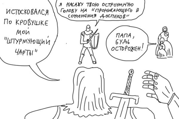 Имя меча. Duran, Комиксы, Длиннопост, Оружие, Нейминг, Креатив