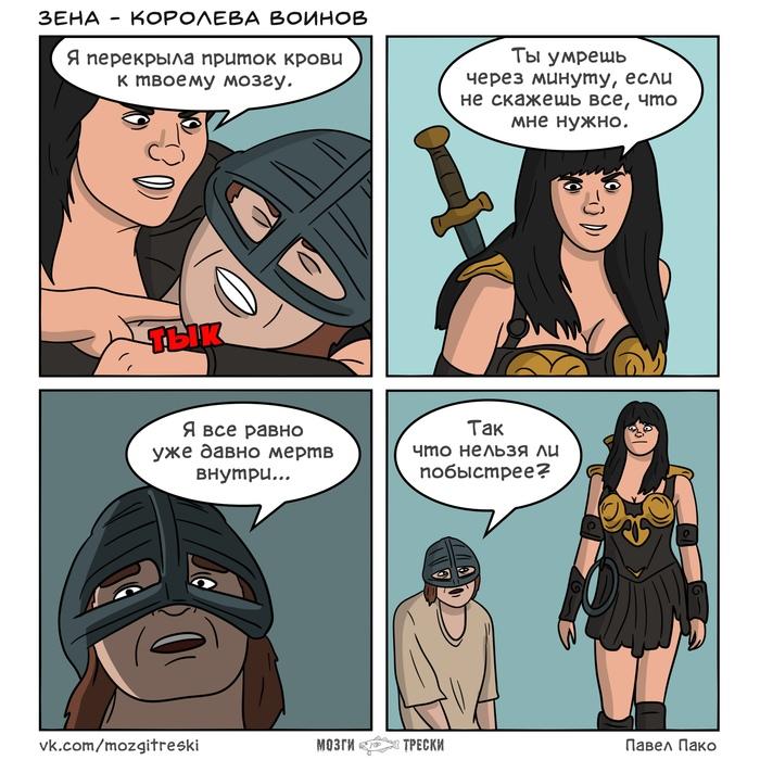 Зена - Королева воинов Мозги трески, Комиксы, Зена - королева воинов