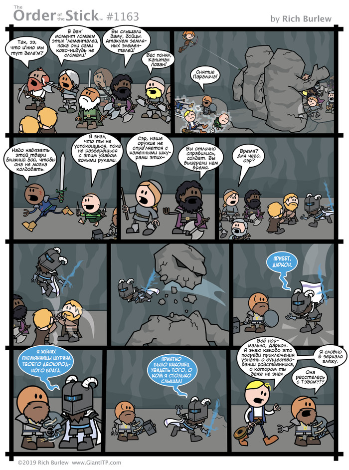 Орден Палки #487 Перевод, Order of the stick, Комиксы, Dungeons & Dragons