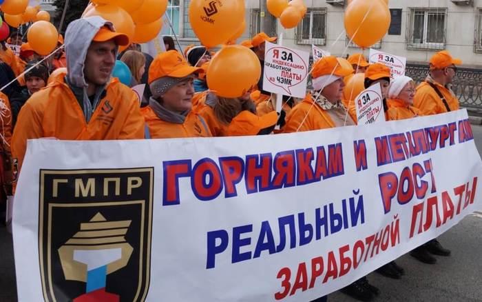 Горняки и металлурги Челябинска требуют повышения зарплаты. Профсоюз, Борьба за себя, Металлургия, Горняки, Промышленность, Зарплата, Негатив