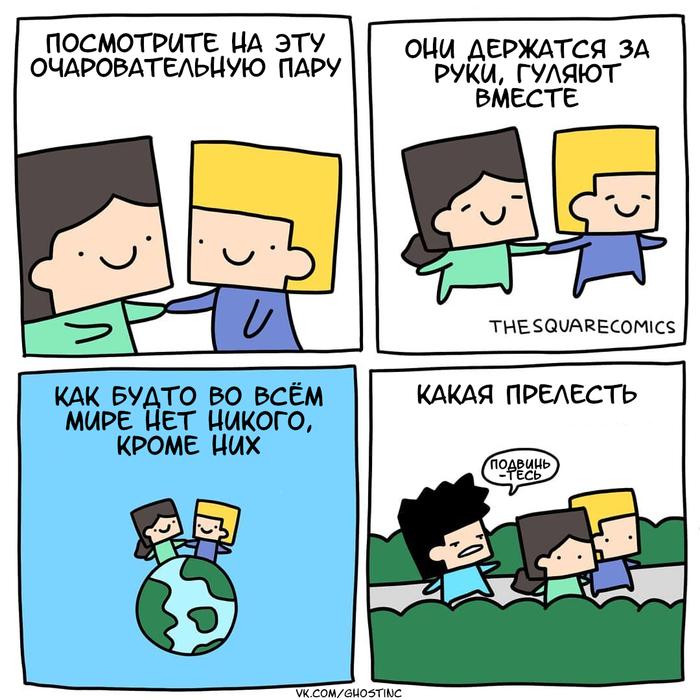 Прелесть Комиксы, Перевел сам, Thesquarecomics
