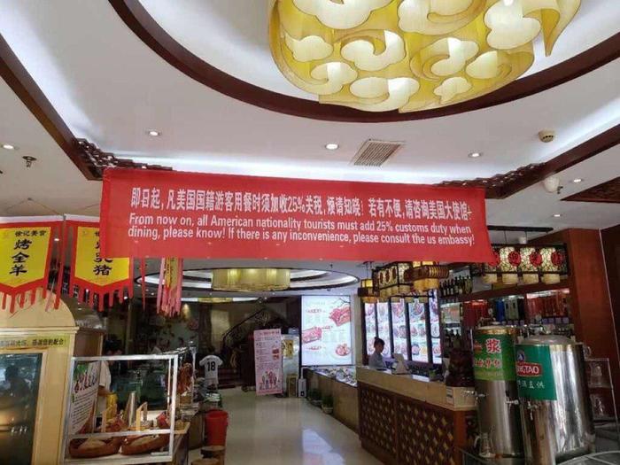 """Китайские """"солдаты"""" торговой войны между США и Китаем Китай, США, Отношения, Конфликт, Общество, Ресторан"""