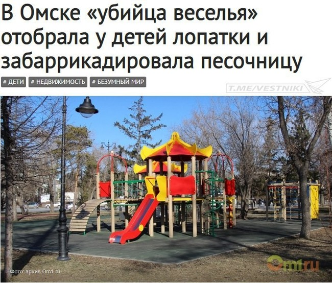 Омская Шапокляк Омск, Дети, Бабка, Несправедливость, Вестник России