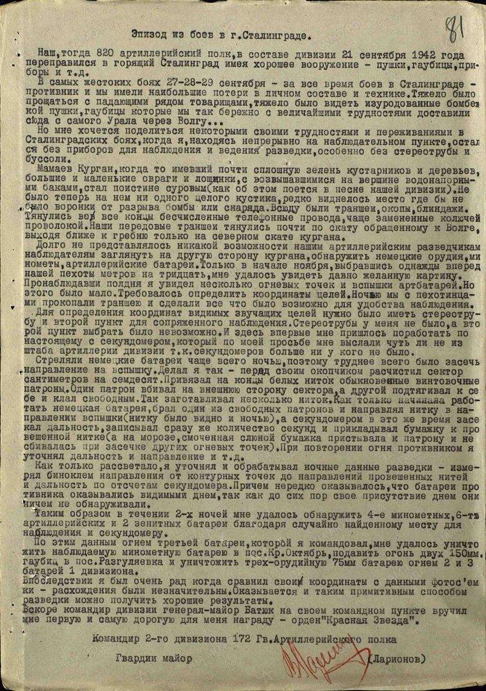 Про находчивость . Великая Отечественная война, Смекалка, Сталинград, 1942