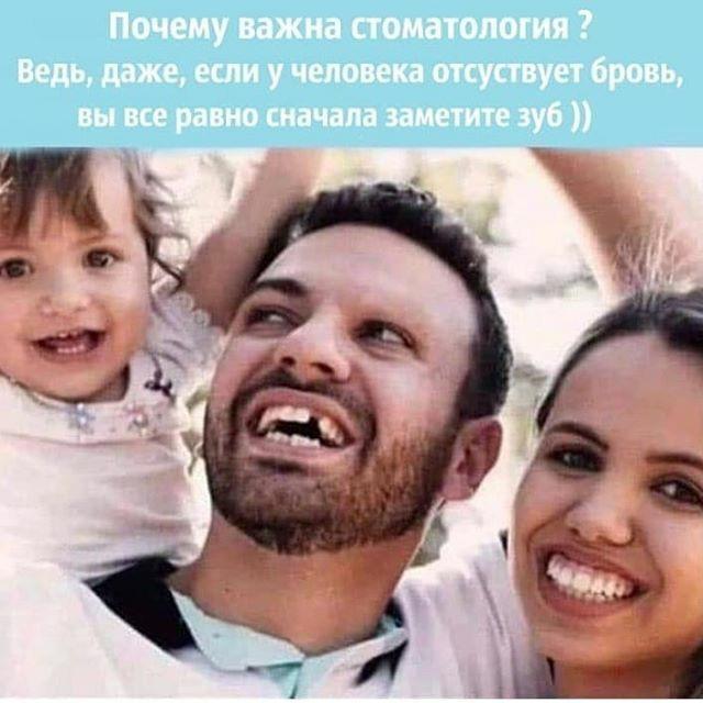Почему важна стоматология?