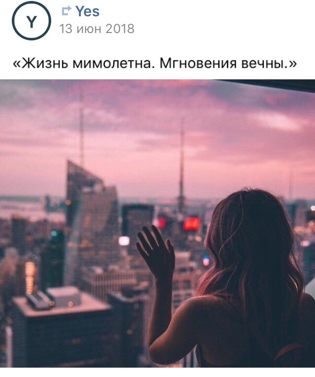 Иногда такие цитаты успокаивают и поднимают настроение) Цитаты, Вконтакте, Паблик, Интернет, Настроение, Счастье, Радость, Мнение, Длиннопост
