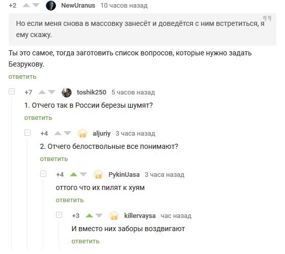 Вопросы для Безрукова Екатеринбург, Храм, Комментарии, Негатив, Безруков, Березы
