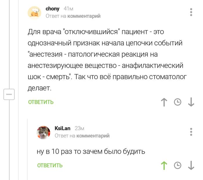 Сон - это святое Скриншот, Комментарии на Пикабу