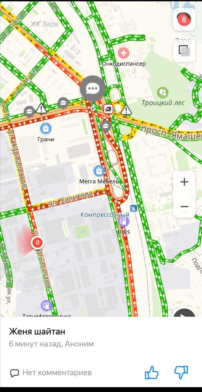 Как так, Женя?! Пробки, Яндекс карты, Женя, Казань, Длиннопост