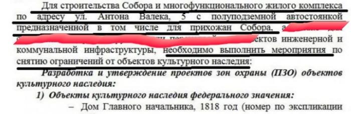 А на самом деле Храм, Екатеринбург, На самом деле, Ложь, Пропаганда, Длиннопост