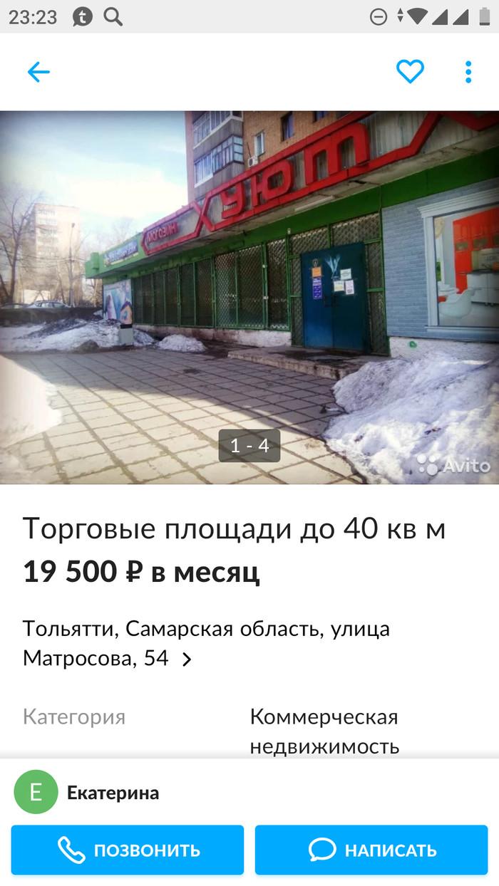 Уют-хуют Уют, Авито, Маразм, Мат, Тольятти, Скриншот