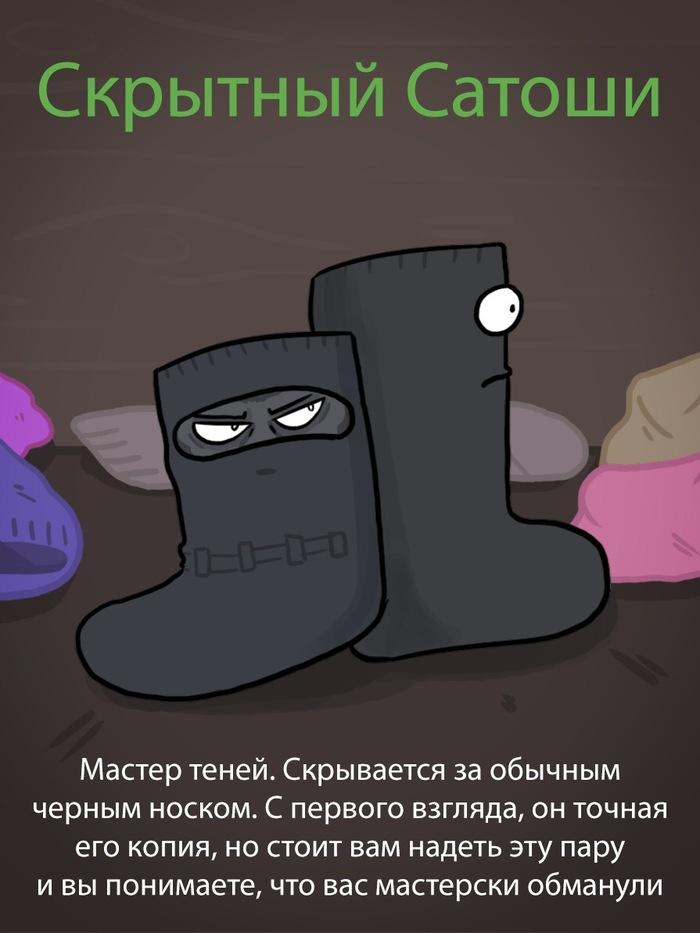 Типы носков vol.2 Martadello, Комиксы, Носки, Жизнь, Длиннопост
