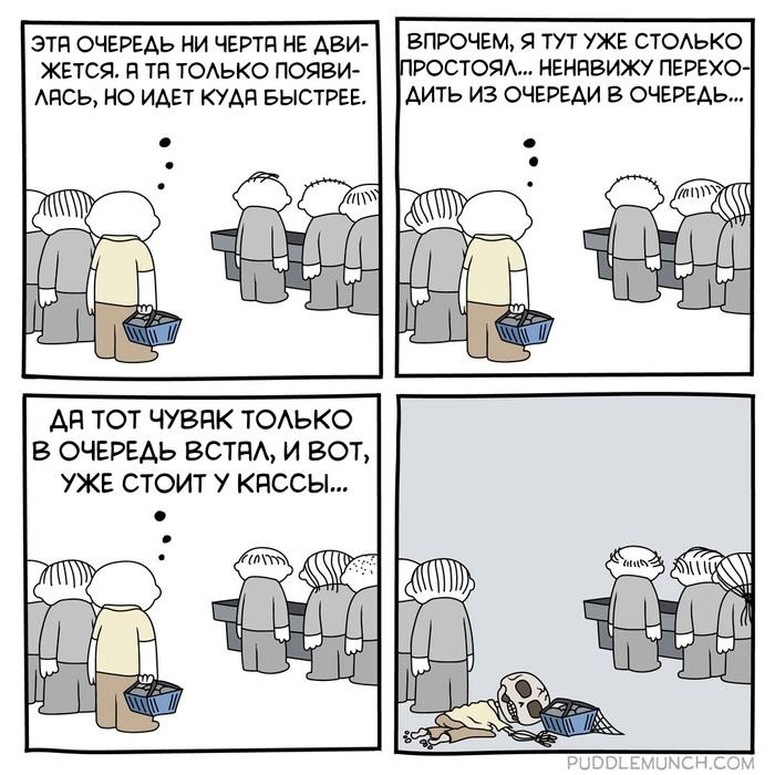 Очередь Комиксы, Перевел сам, Puddlemunch, Магазин, Очередь