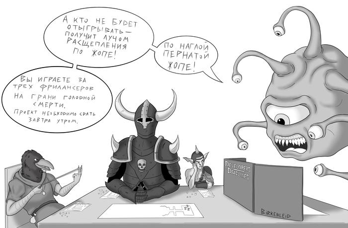 Developers & Deadlines Цифровой рисунок, Dungeons & Dragons, Настольные ролевые игры, Монстр, Комиксы
