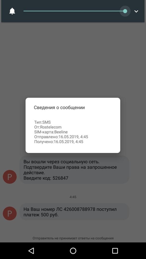 СМС от Ростелеком в 4.45 - это очень важная информация! Ростелеком, Ночь, СМС, Рассылка