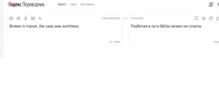 Иногда корявый перевод попадает в точку :)