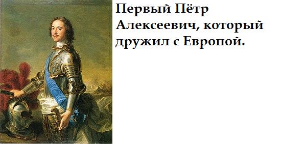 Хорошо забытое прошлое Политика, Прошлое, Петр 1