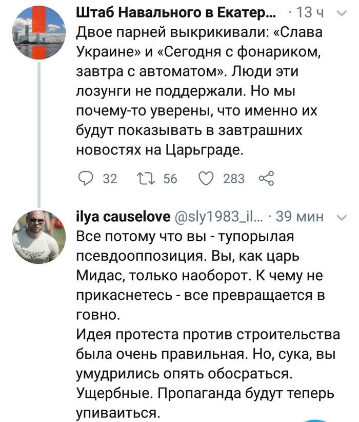 В тему протестов в Екатеринбурге Екатеринбург, РПЦ, Строительство, Алексей Навальный