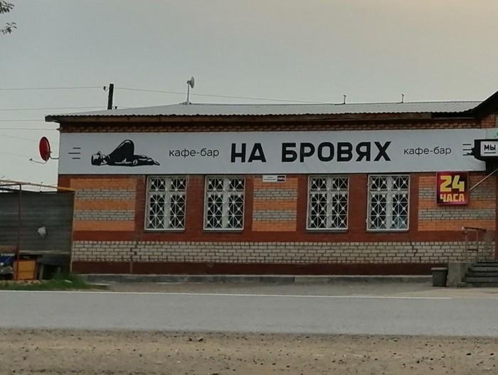 Как корабль назовёшь.. Киров, Кафе, Название кафе, Брови