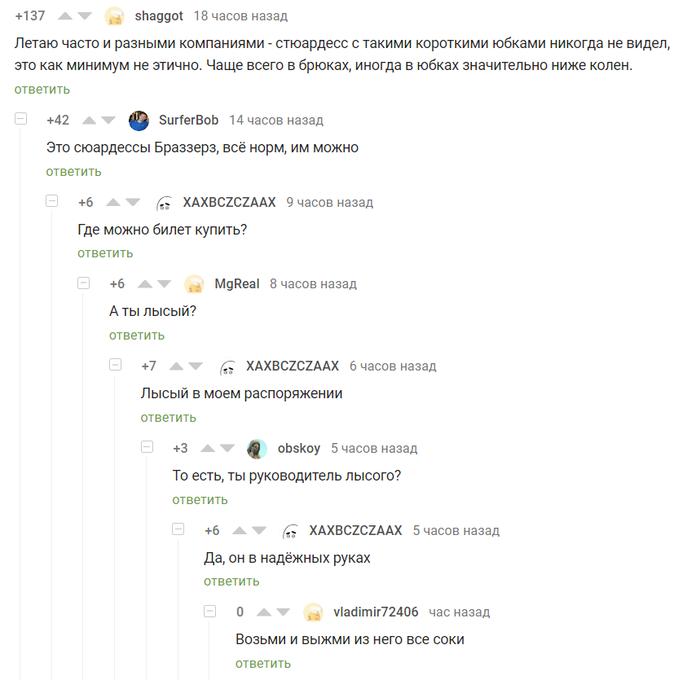 Лысый Лысый из браззерс, Стюардесса, Самолет, Полет