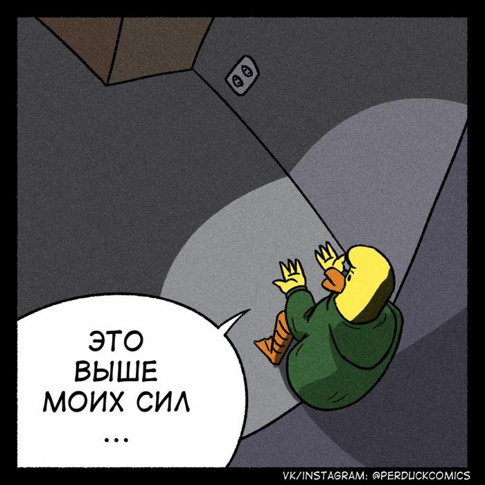 Выше моих сил Страх, Звонок, Веб-Комикс, Длиннопост