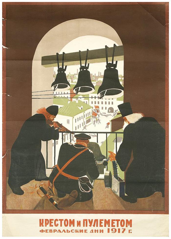Будущее в прошлом Плакат, 1917, Храмострой, Опиум для народа, История России