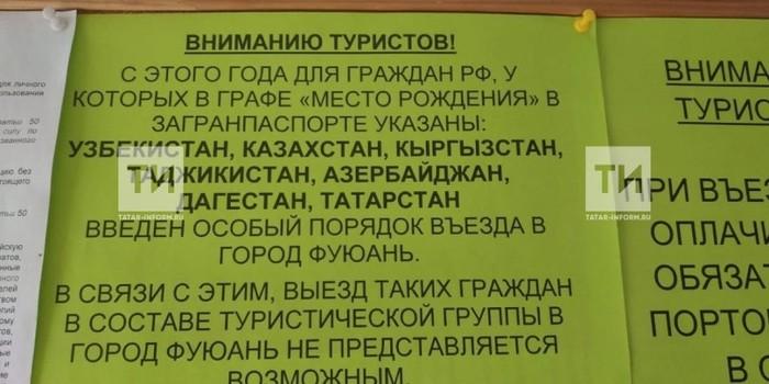 У татар печаль Татарстан, Китай, Терроризм, Запрет, Политика