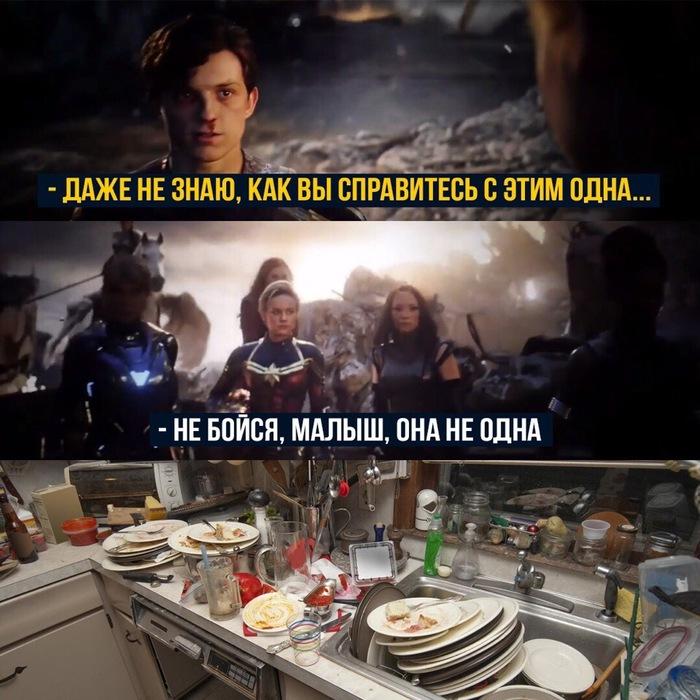 Это работка для Мстительниц