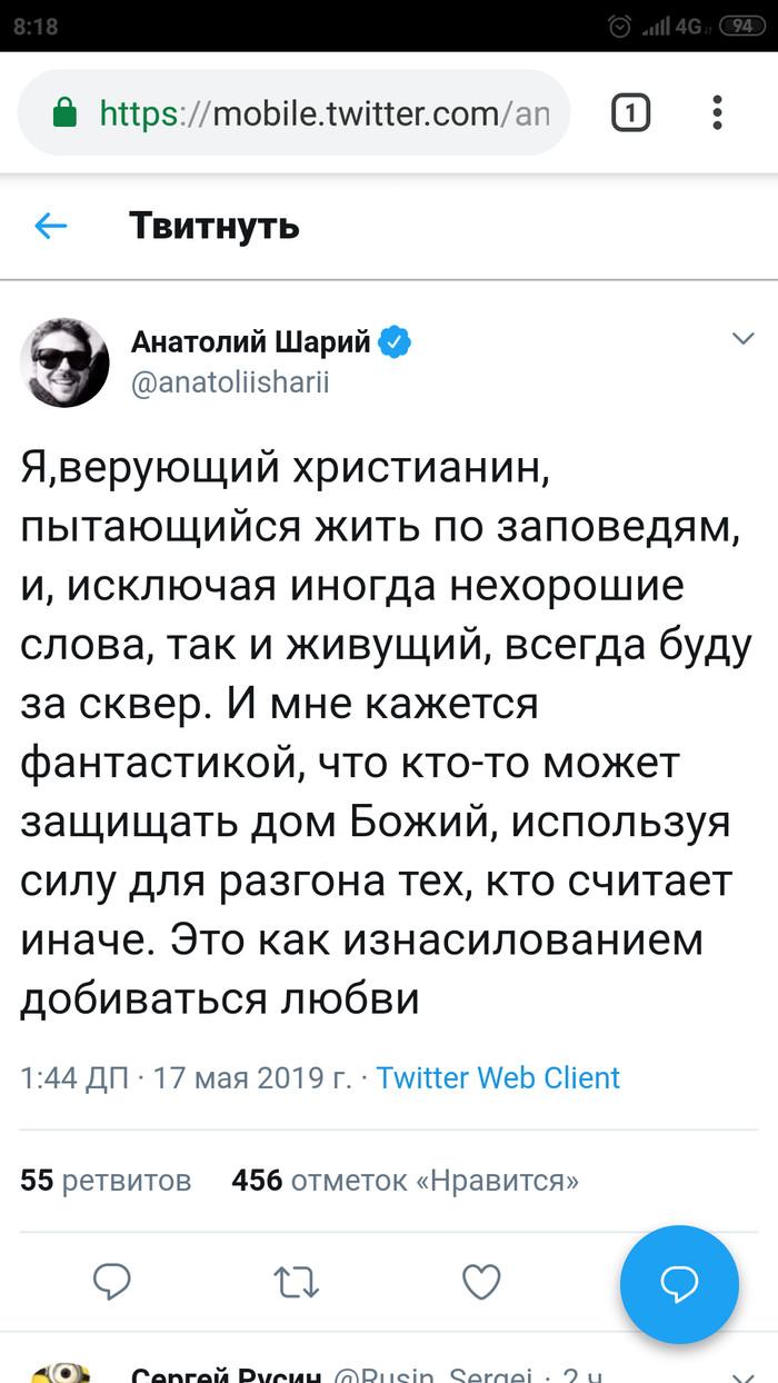 Анатолий Шарий про скверные события