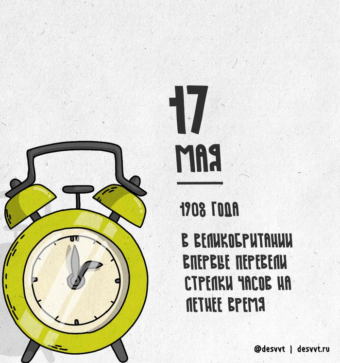 (169/366) 17 мая впервые перевели часы на летнее время Проекткалендарь2, Рисунок, Иллюстрации, Часы, Летнее время, Будильник