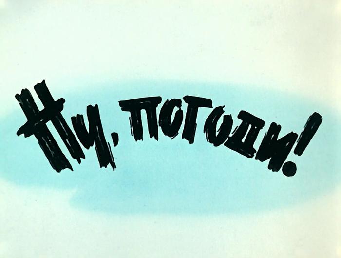 """Плагиат в """"Ну, погоди!"""" Оригинал, Плагиат, СССР, Мультфильмы, Музыка, Видео"""