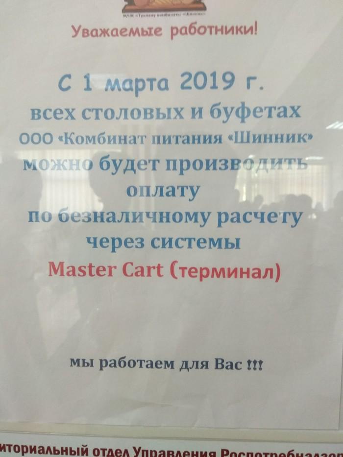 Новая платежная система?