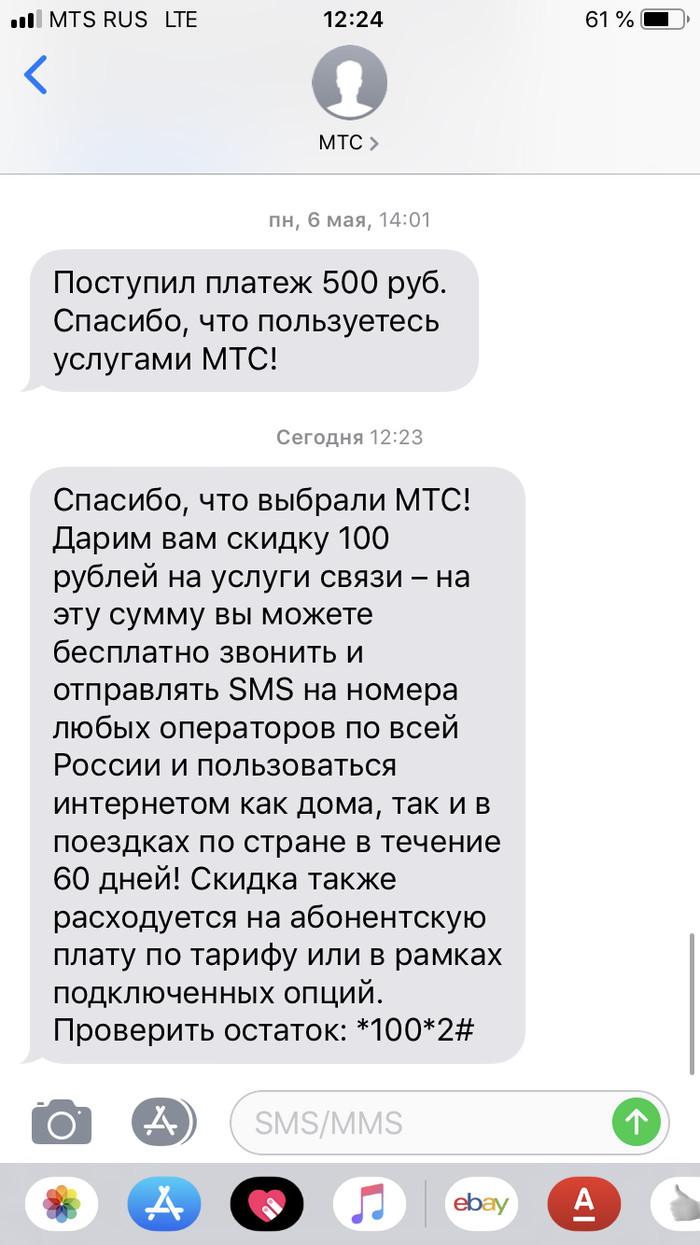 Щедрость МТС (Сарказм) МТС, Щедрость, Сарказм, Не реклама