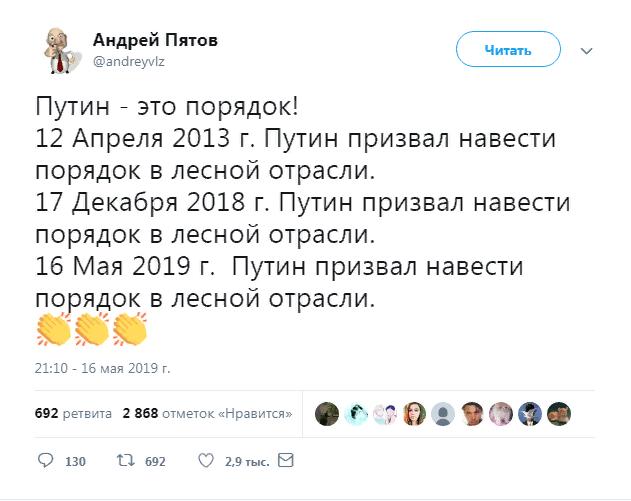 Стабильность? Политика, Путин, Twitter, Скриншот, Стабильность