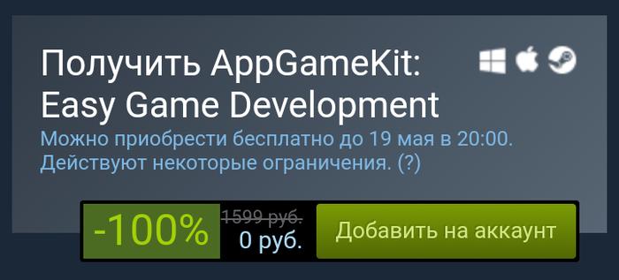 AppGameKit: Easy Game Development Вы можете бесплатно добавить ее в библиотеку steam. Steam, Халява, Без рейтинга