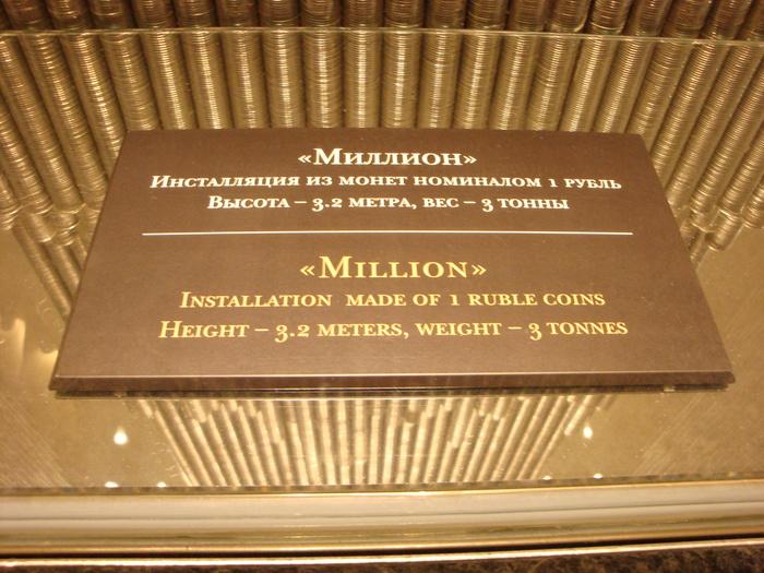 Миллион Деньги, Инсталляция, Современное искусство, Длиннопост, Монета, Поделки, Здание