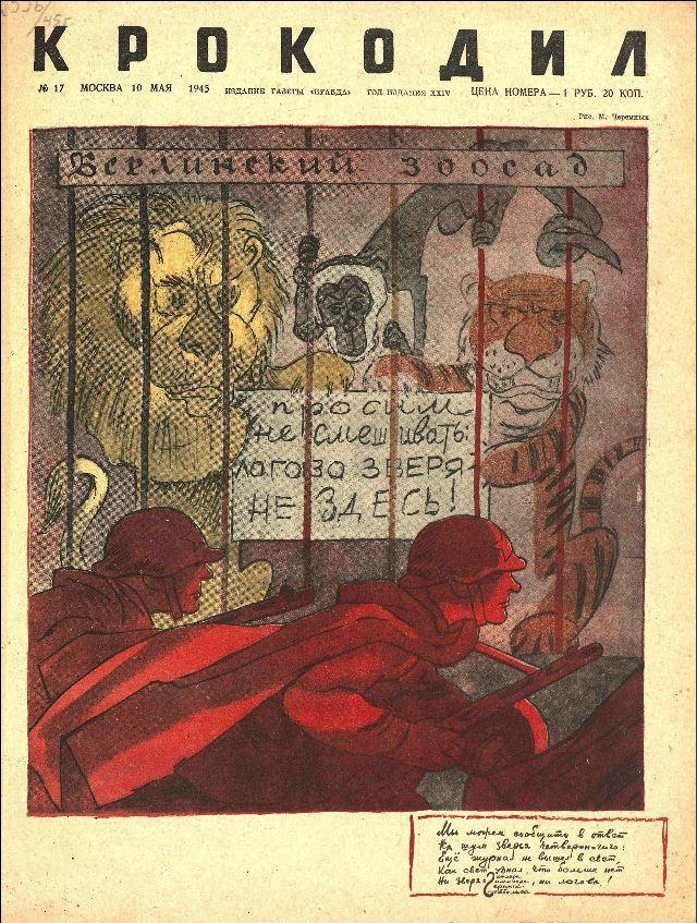 Как тонко шутить про Гитлера Крокодил, Журнал Крокодил, Плакат, Постер, Юмор, СССР