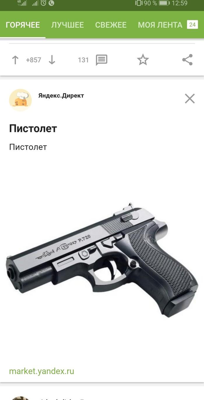 Пистолет Пистолеты, Яндекс
